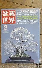 Bonsai sicuramente RIVISTA MENSILE 2012 FEB da spress media dal Giappone