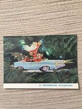 USSR Russia New Year postcard Santa Claus and Snow Maiden on the car