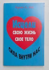 Луиза Хей Исцели свою жизнь, Свое тело, Сила внутри нас книга на русском