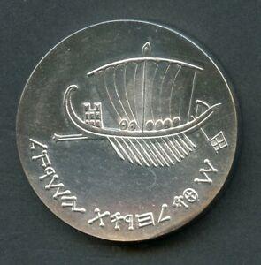 ISRAEL 1963 5 LIRA SEAFARING COMMEMORATIVE COIN PROOF
