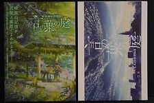 JAPAN Makoto Shinkai: The Garden of Words -Memories of Cinema- Official Book