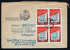 Russia USSR 1954 international mail with commemorative stamps used