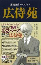 Gintama Official Fanbook Kojien 2019 Hideaki Sorachi Comic