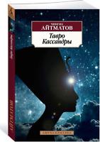 Чингиз Айтматов: Тавро Кассандры BOOK IN RUSSIAN