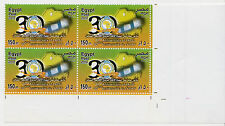 "Egypt Egipto Египет Ägypten 2010 ""MNH"" 30th Anniversary of PAPU "",block of 4"
