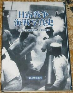 Russo-Japanese War naval battle history of photography book