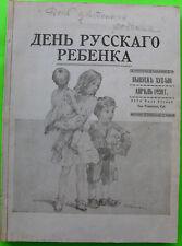 """RUSSIAN EMIGRE book - Ezhegodnik """"Den Russkogo Rebenka"""" San Francisco USA 1950"""