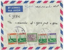 SAUDI ARABIA PALESTINE 1971 JEDDAH TO THE WEST BANK VIA CYPRUS 5 COLOR FRANKING
