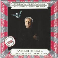 CD MP3 russisch  ЛУКЬЯНОВКА & ПАВЕЛ И ВЛАД ПАВЛЕЦОВ / Pavel  i Vlad Pavletsov