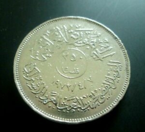Iraq  250 FILS  COIN 1972 JUBILEE OF Al BAATH PARTY