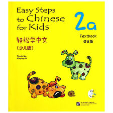 Easy Steps to Chinese for Kids (2a) - textbook