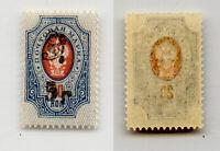 Armenia 🇦🇲 1919 SC 142 mint . rtb5359