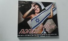 FROM NATALIA OREIRO WITH LOVE HEBREW COVER ISRAEL ONLY ISRAELI CD OOP