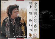 "KAN MIKAMI kondo omaeto autokiwa 7"" japan psych soul funk breaks KAZUKI TOMOKAWA"