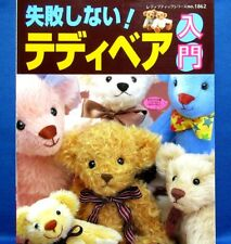 Teddy Bear Guide 53 items /Japanese Handmade Craft Pattern Book