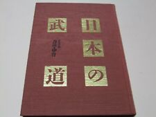 NIHON NO BUDO TOKEN AND KATCYU ILLSUTRATED ARMS BOOK JAPANESE SWORDS AND ARMORS