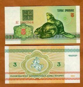 Belarus, 3 Ruble, 1992, P-3, UNC > Beavers