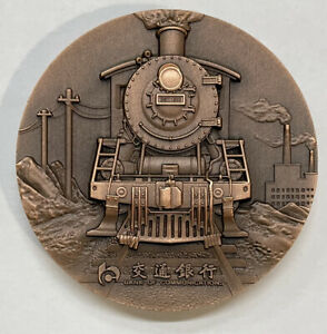 China 2018 Bank of Communications 110th Anniversary Copper Medal 60mm COA