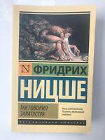 Фридрих Ницше. Так говорил Заратустра. Книги, изменившие мир.