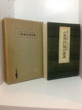 Japanese Book Selected Flower Arrangements Of The Ohara School Folding Book