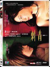 "Rainie Yang ""Spider Lilies"" Isabella Leong HK 2007 Drama Region ALL DVD"