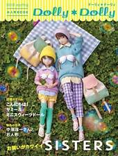 Dolly Dolly Doll Book 2015 Spring /Japanese Japanese Doll's Fashion Book  F/S