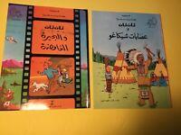 Arabic Children's Books  تان تان والبحيرة الغامضة/ تان تان وعصابات شيكاغو