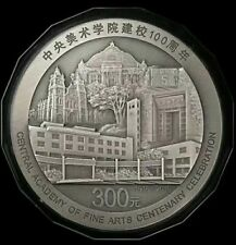 China 2018 Kilo Silver Coin - Central Academy of Fine Arts Centenary Celebration