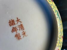 Antique Chinese Porcelain Birthday Bowl and Cover Guangxu Mark