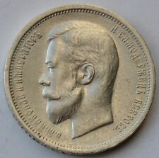 50 Kopeks 1912 - Imperial Russia, Nicholas II