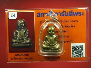 G.PHRA RUBLOR LP NGREN WAT BANGKRAN (Wat Dong MoonLek)BE2515 THAI AMULET&CARD #2