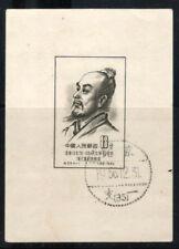 PR China, 1955 Scientist, Chang-Heng, Souvenir sheet C125m Used