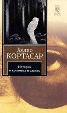 Хулио Кортасар: Истории о кронопах и славах | Julio Cortazar: short stories