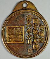 Korea 1730 medal of 5 horses.  尚瑞院 閏字號五馬牌 雍正八年六月