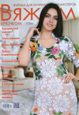 Lace Dress Top Cardigan in russian Crochet Patterns for Beginner Magazine #123