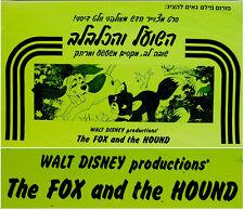 "Film HEBREW MOVIE POSTER Israel ""THE FOX AND THE HOUND"" Cartoon DISNEY Animation"
