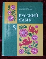 1989 Textbook on Russian for 3 rd grade of primary school / Русский язык 3 класс