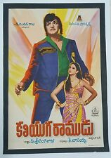 INDIAN VINTAGE OLD BOLLYWOOD SOUTH INDIAN TELUGU MOVIE POSTER/N,T. RAMA RAO/T-79