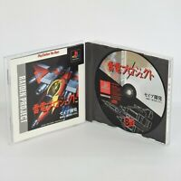 RAIDEN PROJECT The BEST PS1 Playstation ccc p1