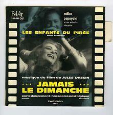 45 RPM EP NEVER ON SUNDAY /JAMAIS LE DIMANCHE MILKO PAPAYAKI
