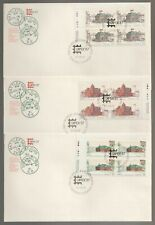 1987 Canada Capex 87 Stamp Exhibition, Toronto - Post Offices Plate Block FDCs