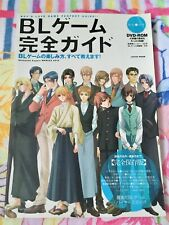 More details for blゲーム完全ガイド bl game complete guide yaoi japan kawaii digital art comic book w dvd