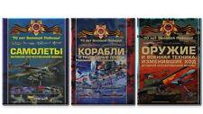 Russian Books Documentary History WW II Military Weaponry Equipment, Set of 3