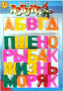 Magnetic Russian Alphabet Russian Letters Fridge Magnets Магнитная Азбука ABC
