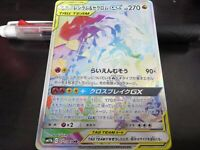 Pokemon card SM11b 071/049 Reshiram & Zekrom GX N HR MINT Japanese