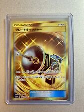 Pokemon Card Sun and Moon Remix Bout Great Catcher 078/064 UR SM11a Japanese