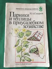 Household economy. Greenhouse with your own hands. USSR 1985.