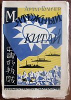 "1927 RRR! Soviet Russian Book ""REBELLIOUS CHINA"" Avant-Garde Cover by Frantsuz"