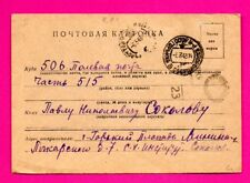 RUSSIA RUSSLAND CARD USED GORKIY 1943s military censor 379