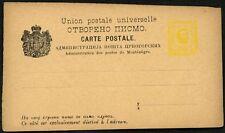 Le Monténégro 1890's 2n Yellow Postal stationery UNUSED Card #c44520